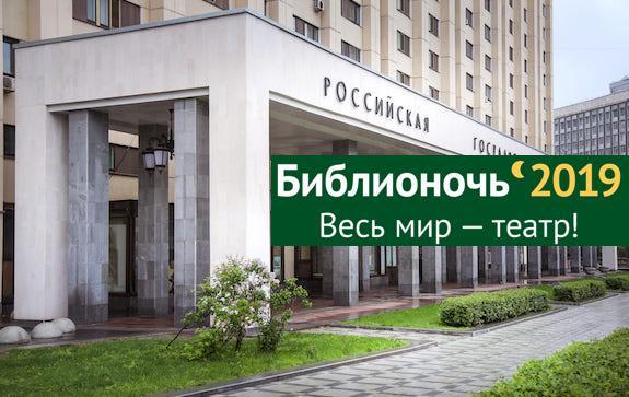Библионочь в РГДБ