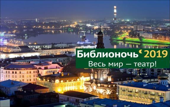 Библионочь в Казани