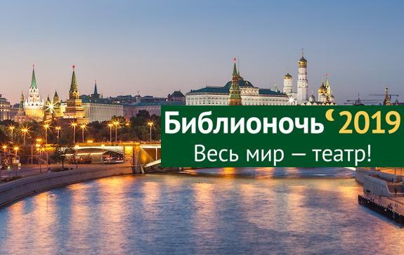 Москва_библионочь