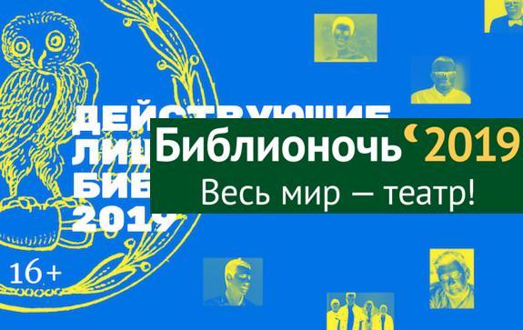 Библионочь в библиотеке Некрасова