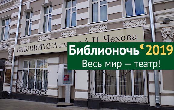 Библиотека Чехова Библионочь