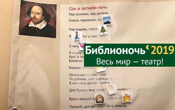 ярославская библионочь_07