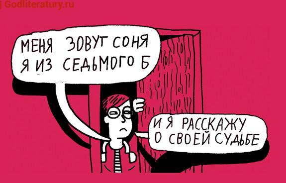 Реп-комикс-о-школе-Ильи-Олейникова