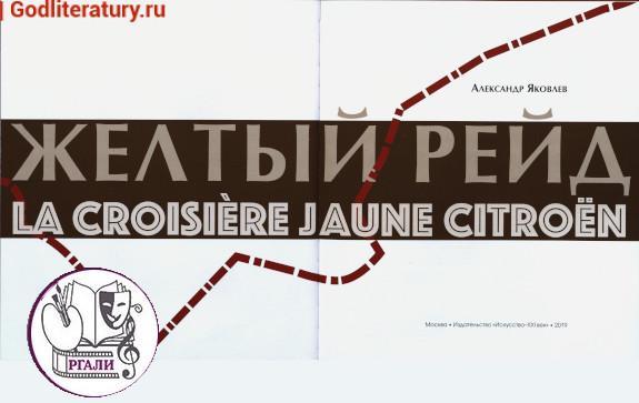 Статья о книге «Желтый рейд» художника Александра Яковлева