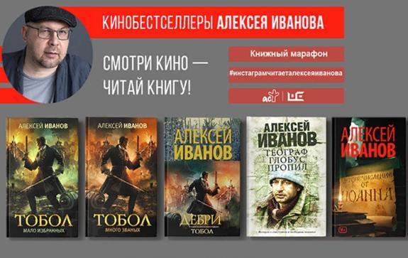 Инстаграм читает Иванова