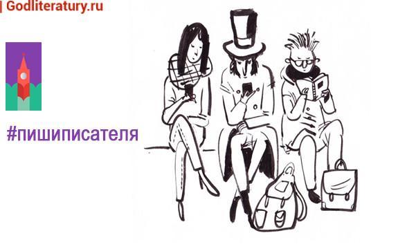 Третий-конкурс-«Красной-площади»-#Пишиписателя-начался