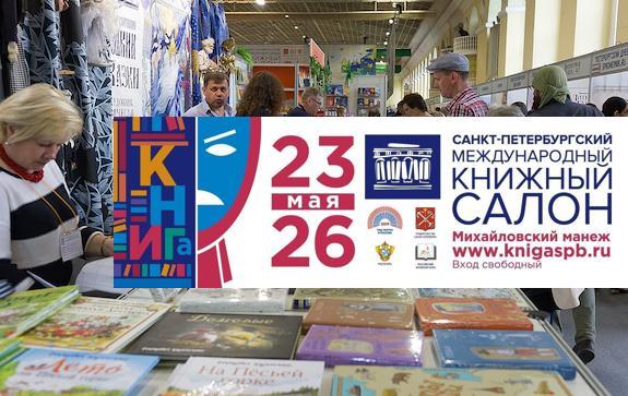 книжный салон в михайловском манеже