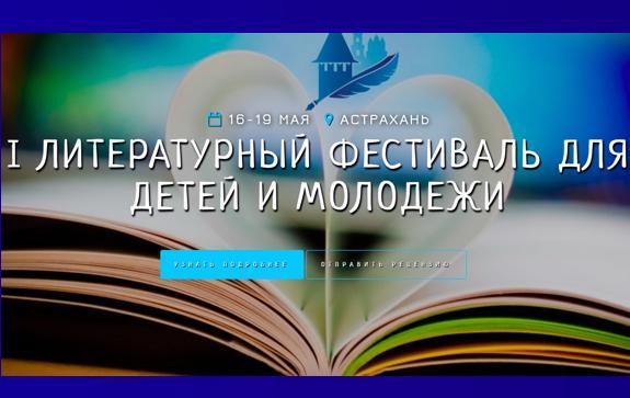 Фестиваль для детей и молодежи