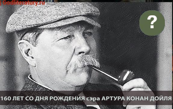 Викторина_к_160-летию_Артура_Конан_дойла_Екатерина