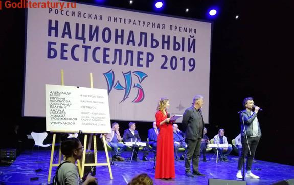 победитель_литературной_премии-_2019_Национальный_бестселлер_Нацбест_церемония
