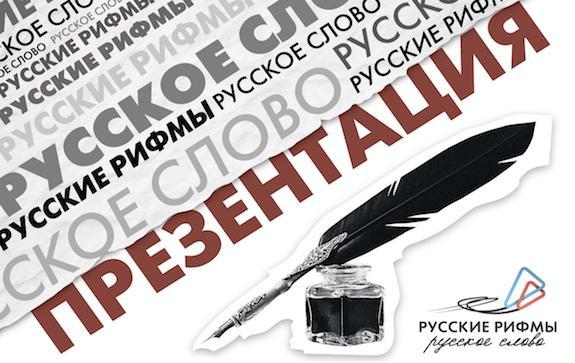 Русские рифмы, русское слово