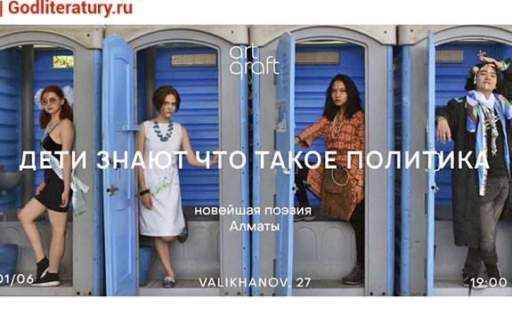 Поэзия_в_интернете_выбор_Галины_Рымбу / Новейшая поэзия Алматы, источник: личный архив Рамиля Ниязова/предоставлено автором