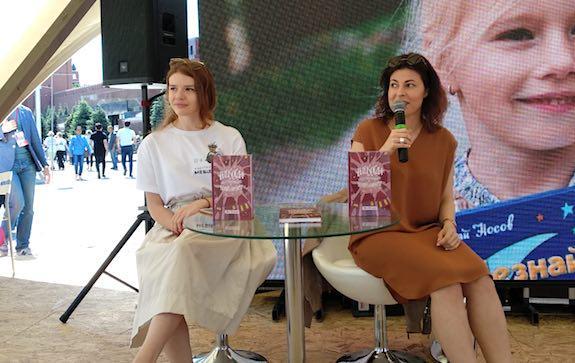 Ася Петрова представила книгу на Красной площади