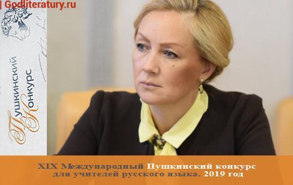 Ректор института Пушкина объяснила, почему нет системных результатов в продвижении русского за рубежом