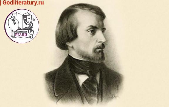 Статья о Виссарионе Белинском (документы из РГАЛИ)