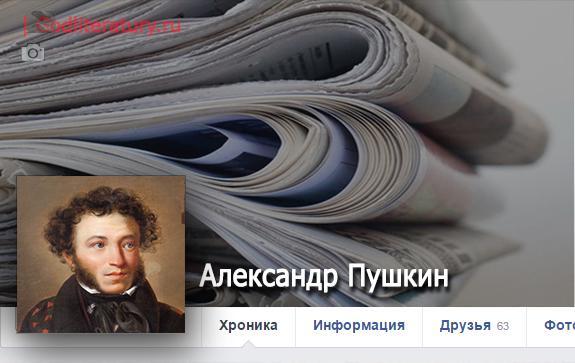 Пушкин о силе печатного слова