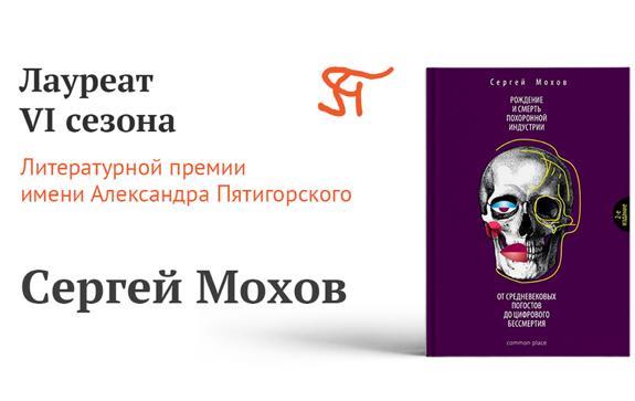 Премия Пятигорского 2019 года