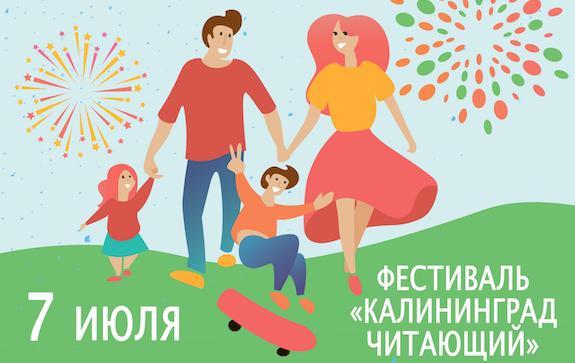 фестиваль Калининград читающий афиша