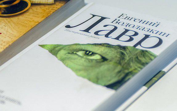 Лавр Водолазкина в библиотеках