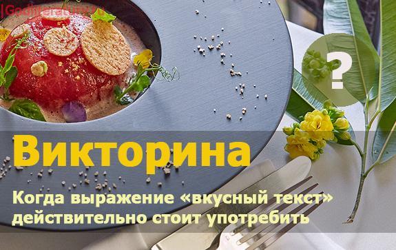 Викторина-о-еде-по-произведениям-русской-классической-литературы000
