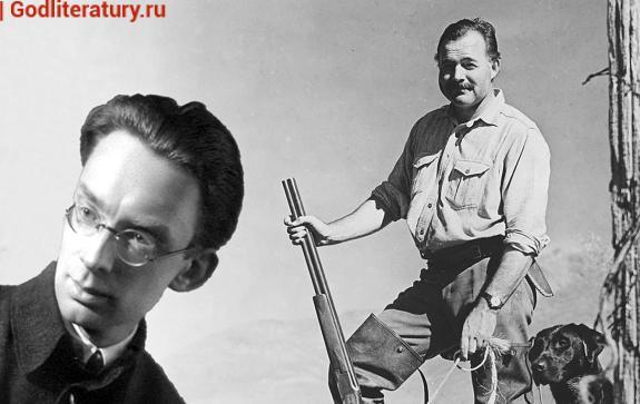 Кашкин и Хемингуэй.