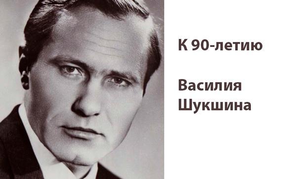 К-90-летию-Василия-Шукшина