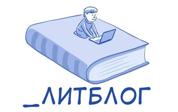 Стартовал второй сезон премии _Литблог