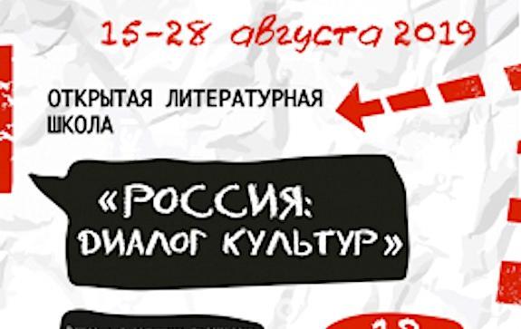 Открытая литературная школа в Музее Ахматовой