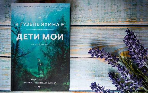 О новом романе самой успешной дебютантки последних лет Гузель Яхиной размышляет Наталия Курчатова