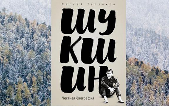 книга о Шукшине