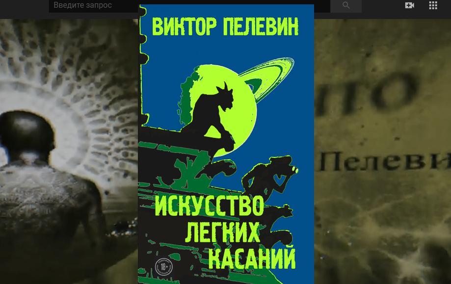 Пелевин_искусство-легких-касаний3