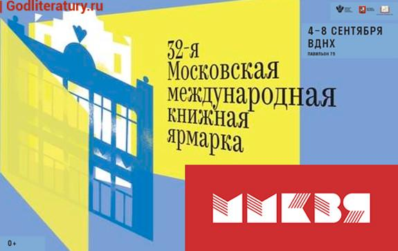 ММКВЯ-книжная-выставка-ярмарка-на-ВДНХ-4-9-сентября-2019-года