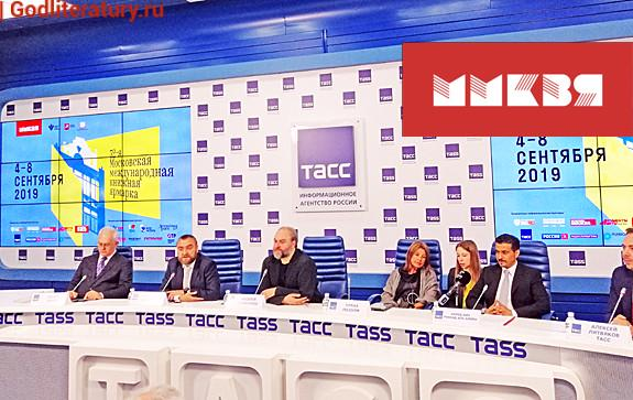 фото-с-пресс-конференции-ММКЯ-2019_3