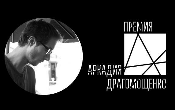 лауреат премии Аркадия Драгомощенко 2019