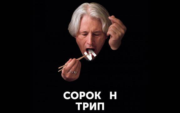 Сорокин_трип_документальный-фильм
