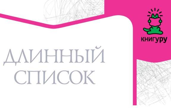 длинный список конкурса книгуру