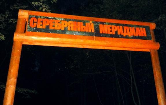 Литературная экотропа в Перми