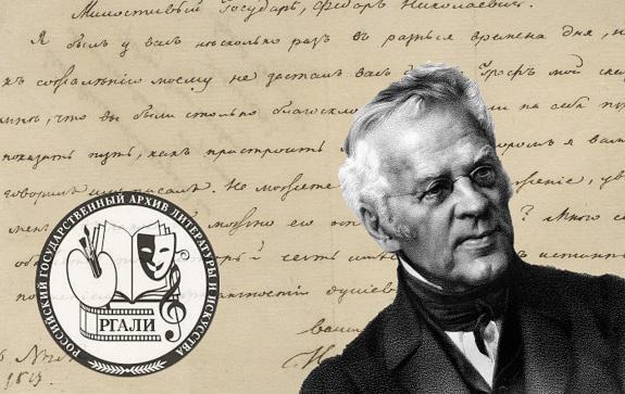 Малоизвестные документы и автографы из коллекции Российского государственного архива литературы и искусства