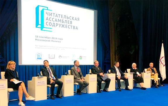 в-Москве-прошла-первая-«Читательская-ассамблея-Содружества»,-приуроченная-к-Году-книги-в-странах-СНГ3