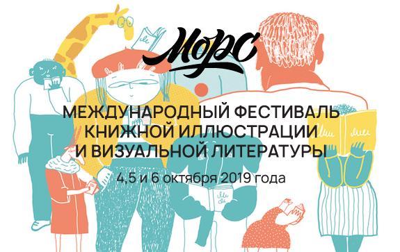 фестиваль книжной иллюстрации морс