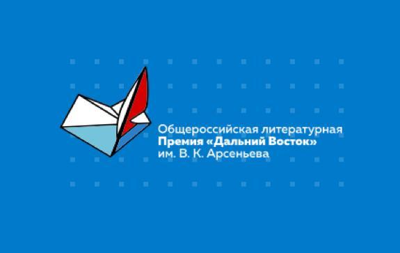 премия Арсеньева лонг-лист