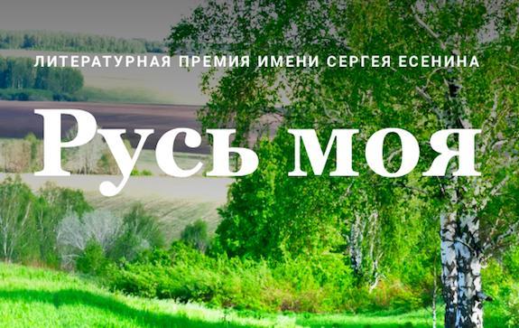 премия имени сергея есенина