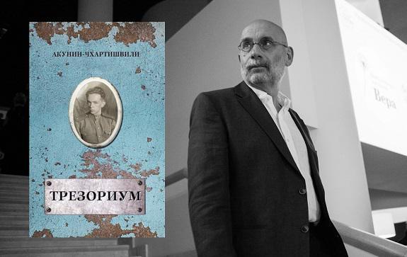 Если Борис Акунин перечитывает свои книги после того, как дописал, то перечитав эту, он наверняка бил в ладоши и кричал: 'Ай да Акунин-Чхартишвили, ай да молодец!'