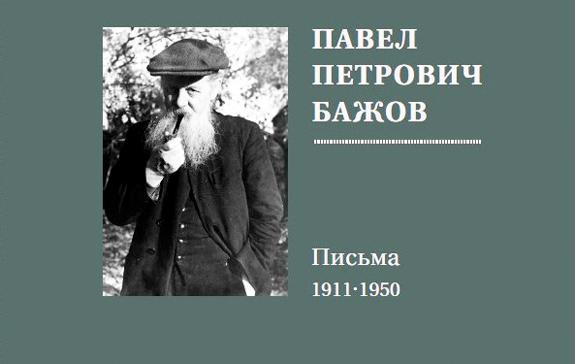 Бажов-письма-рецензия-на-книгу-А-Матвеева