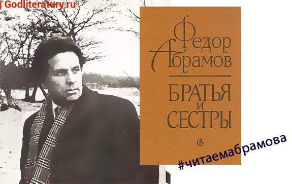 Читаем-Абрамова-К-100-летию-писателя-Федора-Абрамова