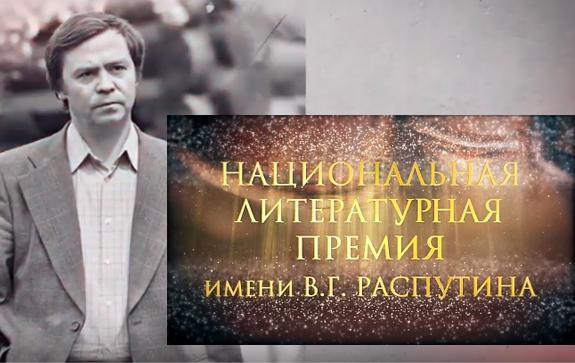 Национальная-литературная-премия-Распутина
