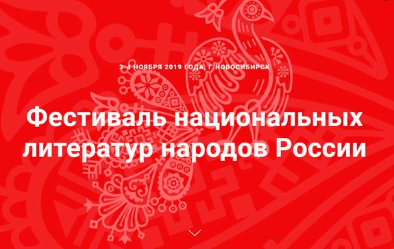 Фестиваль-национальных--литератур