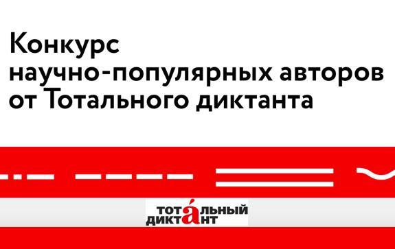Тотальный диктакнт_конкурс авторов
