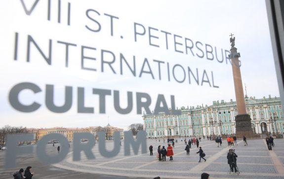 Санкт-Петербургский культурный форум15