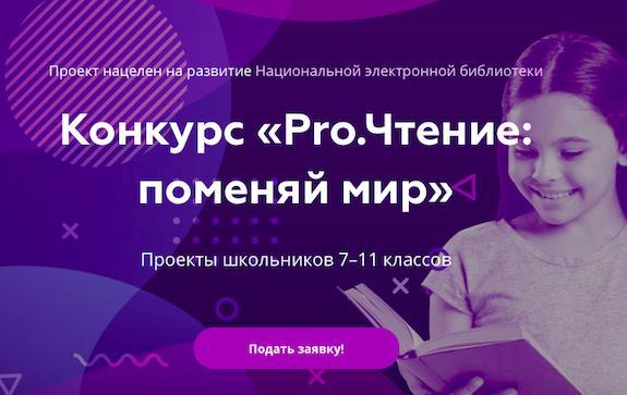конкурс проектов школьников НЭБ